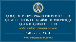 http://anticorruption.gov.kz/kaz/index.php