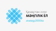 http://strategy2050.kz/ru/