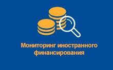 http://kgd.gov.kz/ru/section/monitoring-inostrannogo-finansirovaniya